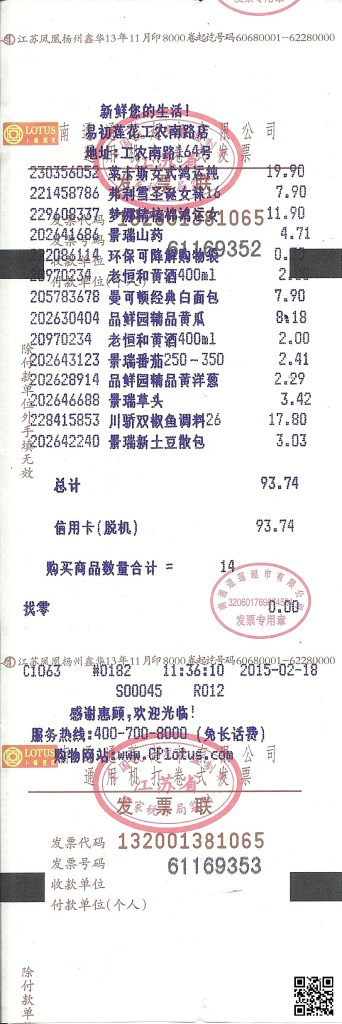 Chinese Supermarket Receipt