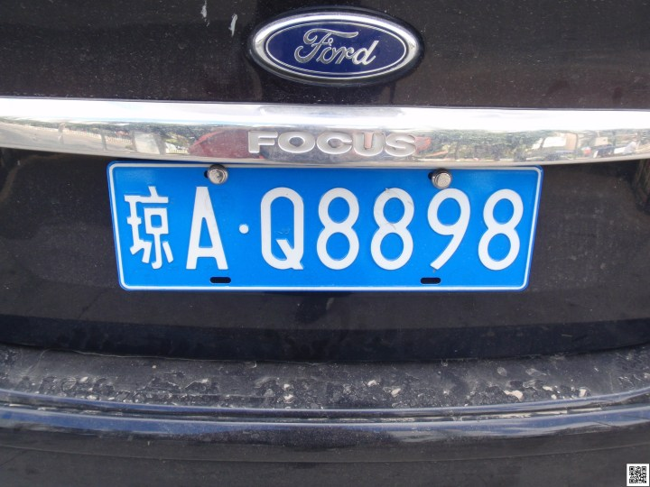 Chinese license plate - Guangzhou