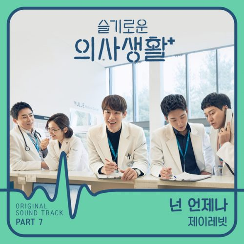 J Rabbit (제이레빗) - You Always (넌 언제나) (Hospital Playlist OST Part 7)