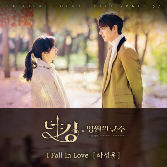 Ha Sung Woon (하성운) - I Fall In Love (The King: Eternal Monarch OST Part 5)