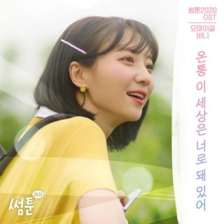 Binnie 비니 (Oh My Girl) - The Whole World is Made of You