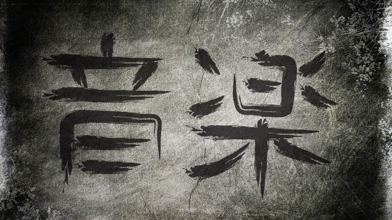 Chinese Calligraphy Wallpaper Hd Chinese Calligraphy Desktop Wallpapers Top Free Chinese