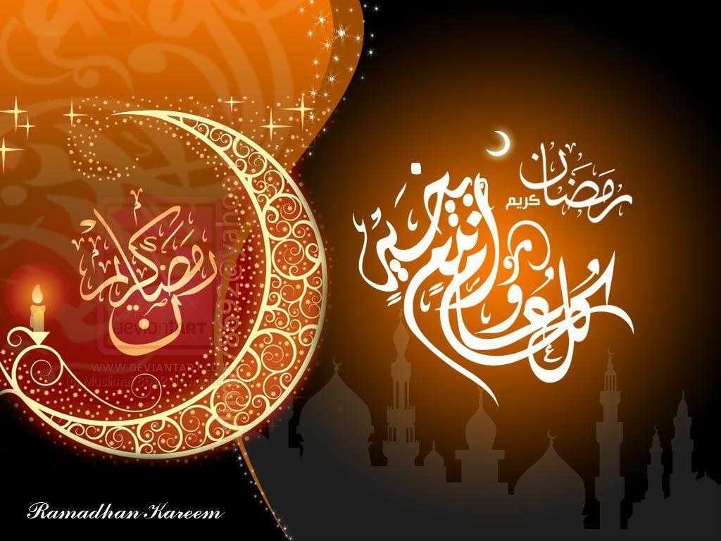 ramadan mubarak in arabic