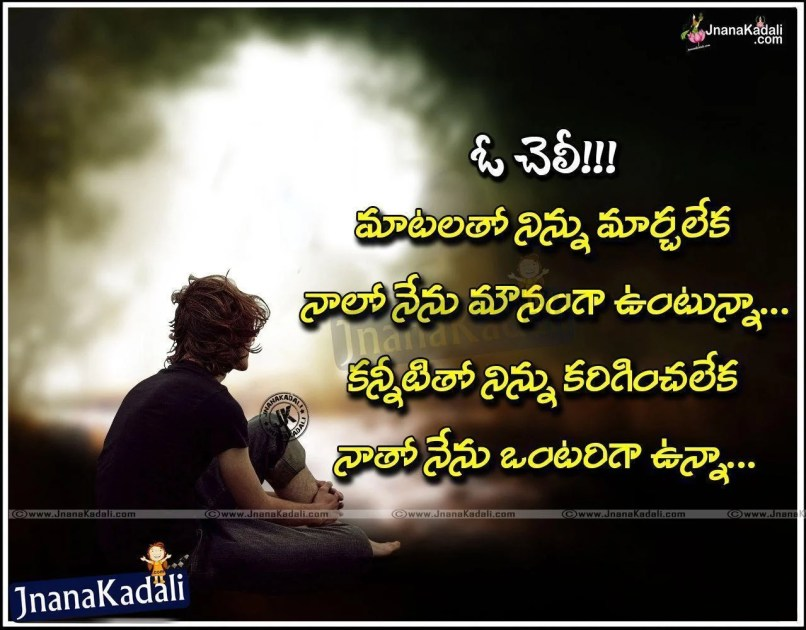 Love Failure Quotes In Telugu Wallpapers: Love Failure Quotes In Telugu Hd Images