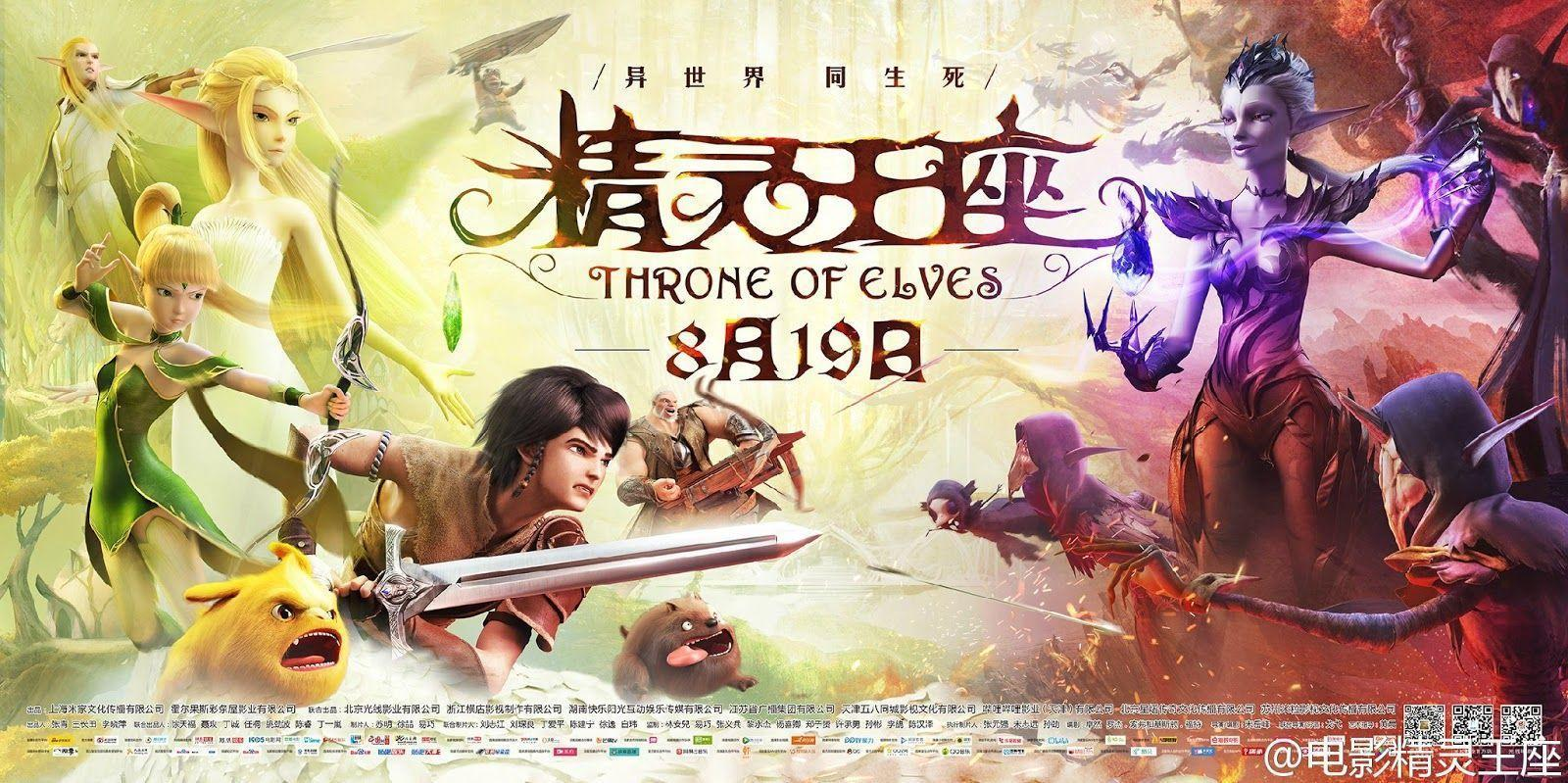 dragon nest throne of