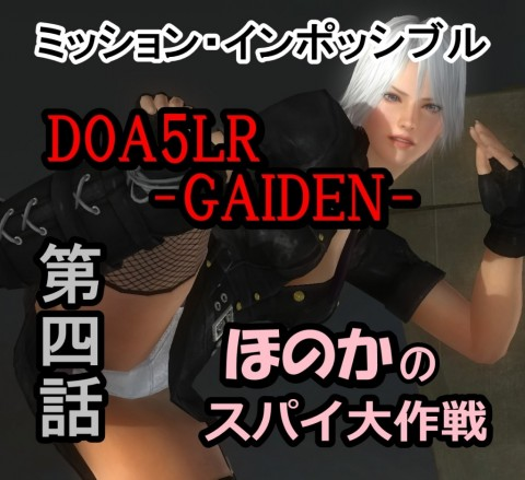 DEAD OR ALIVE 5 Last Round_20150805104052