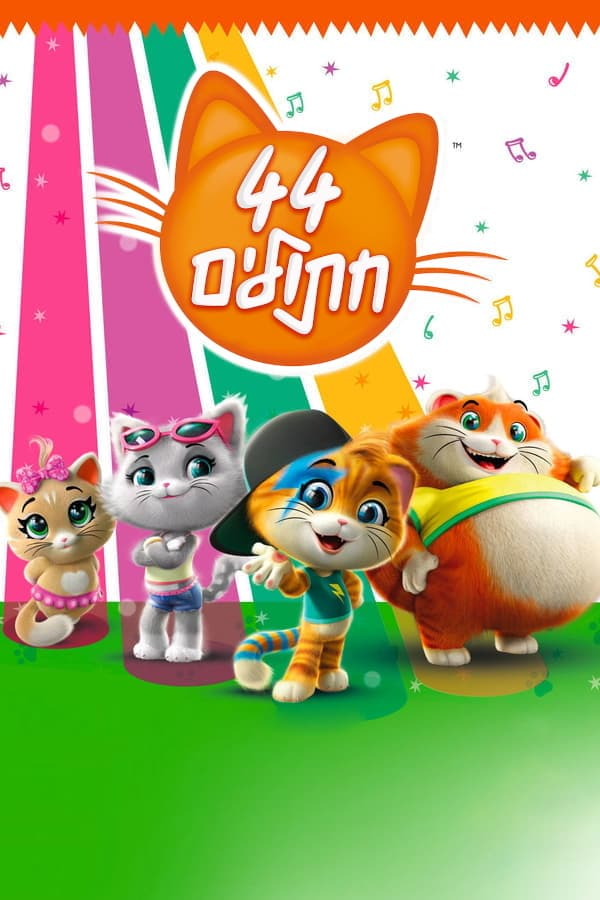 44 Cats Full Episodes : episodes, Puppy, Save