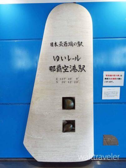 ゆいレール 沖縄都市モノレール 那覇空港駅 日本最西端の駅
