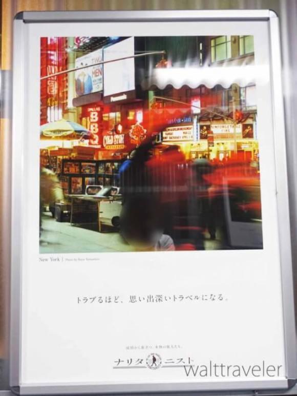 成田空港 第3ターミナル ナリタニスト 旅人