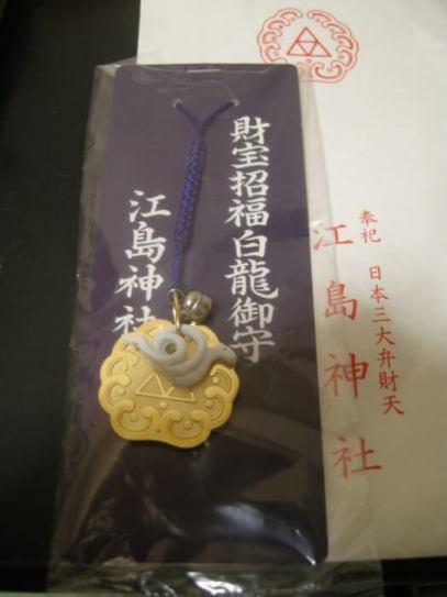 江島神社 お守り