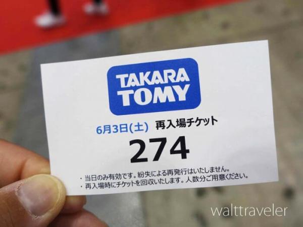 東京おもちゃショー2017 タカラトミー 再入場