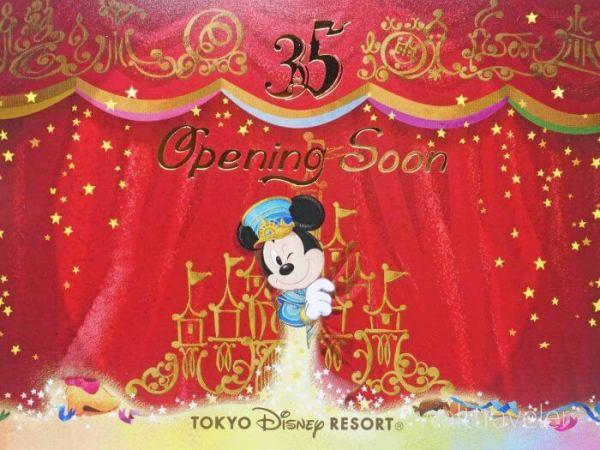 トミカ ディズニー 東京ディズニーリゾート35周年 オープニングスーン Opening Soon オムニバス