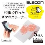 大人気♡10種の柄が選べる♡日本製の和紙で作ったスマホクリーナー