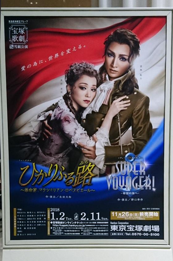 宝塚初観劇♫ とっても豪華だしカッコイイ…大感激なひととき♡