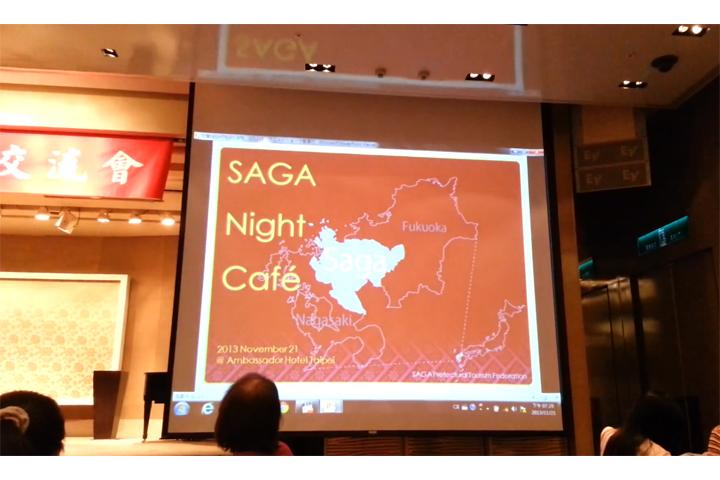 saga night cafe