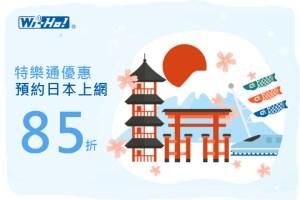 特樂通優惠 預約日本上網Wifi