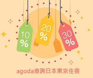 01-agoda-find-tokyo
