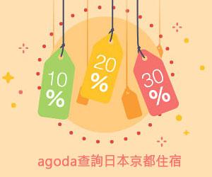 02-agoda-find-kyoto