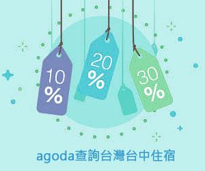 06-agoda-find-taichung