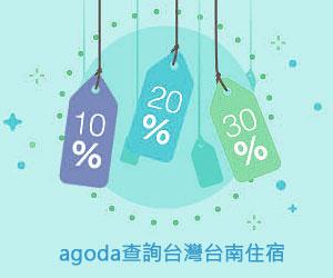 07-agoda-find-tainan