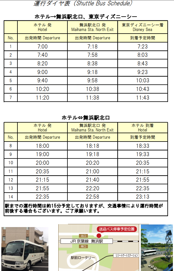Shuttle-Bus-Schedule