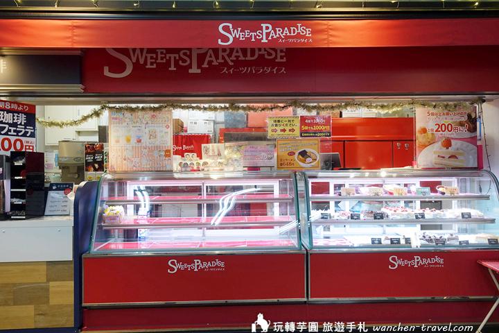 sweets-paradise
