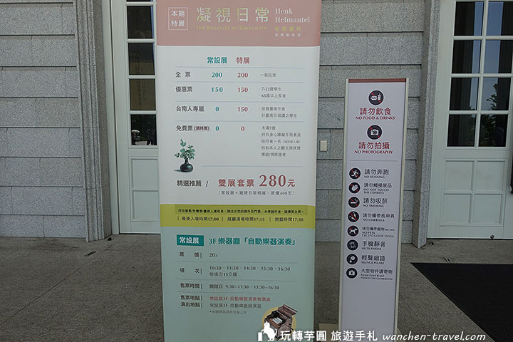 chimeimuseum-ticket-price