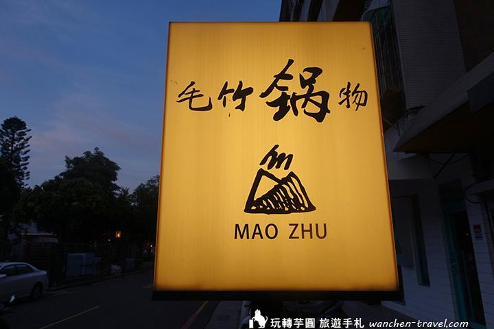 maozhu-hotpot