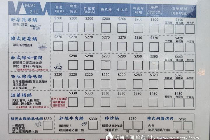 maozhu-menu-01