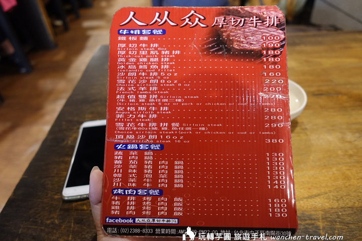 ren-cong-zhong-steak-menu