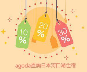09-agoda-find-kawaguchiko