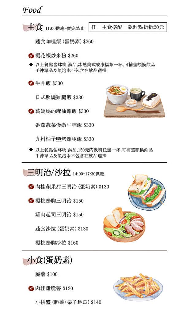 合盛太平菜單