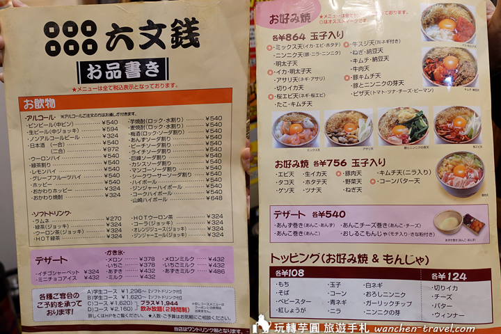 rokumonsen-menu-01