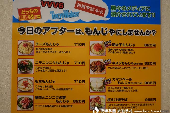 rokumonsen-menu-03