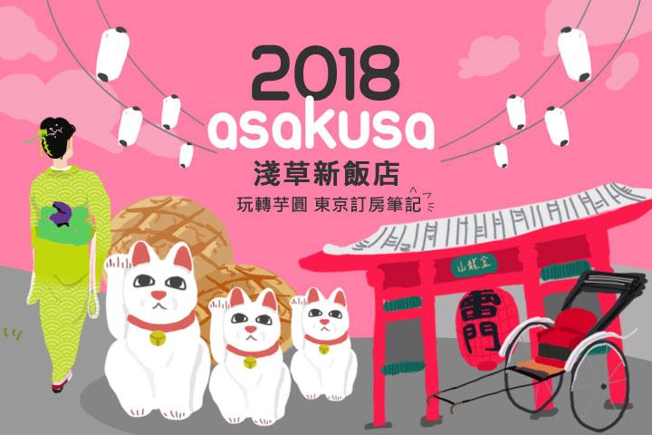2018-asakusa-new-hotel