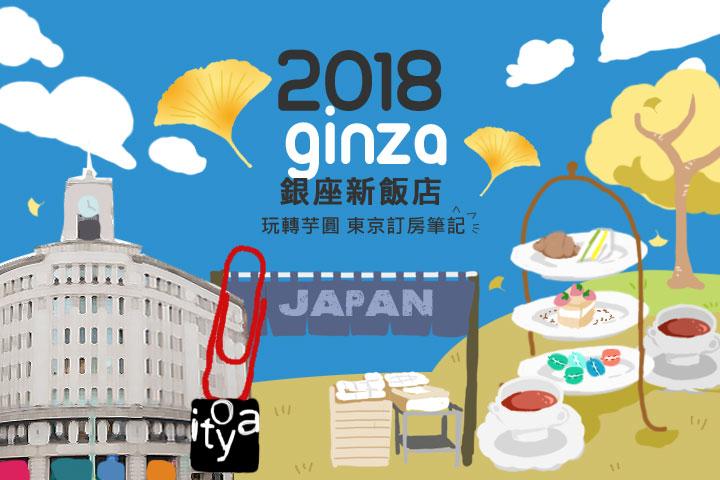 2018-ginza-new-hotel