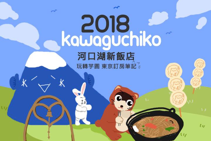 2018-kawaguchiko-new-hotel