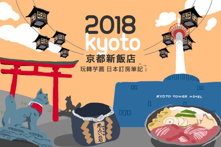 2018-kyoto-new-hotel