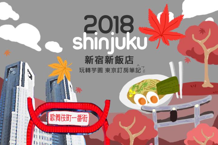 2018-shinjuku-new-hotel