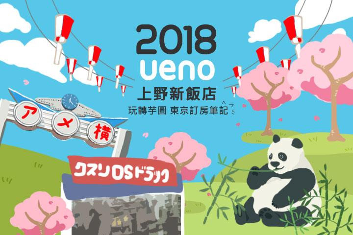 2018-ueno-new-hotel