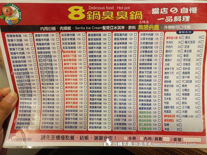 8pot-sanxia-menu