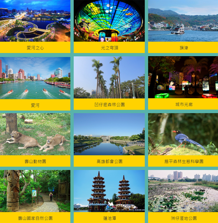 kaohsiung-attractions