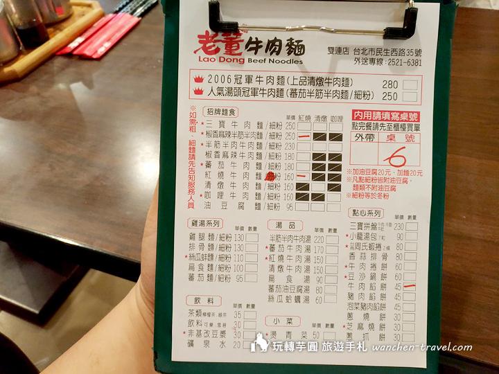 lao-dong-beef-noodles-menu-01
