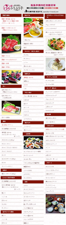 fufutei-bbq-menu-03