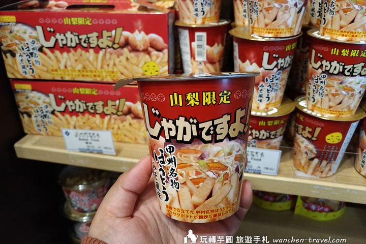 fuji-souvenir
