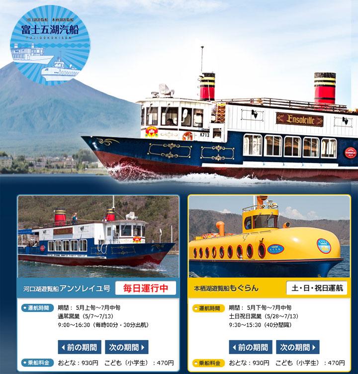 fujigokokisen-website