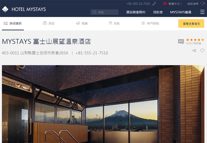 hotel-mystays-fuji-onsen-resort-yamanashi