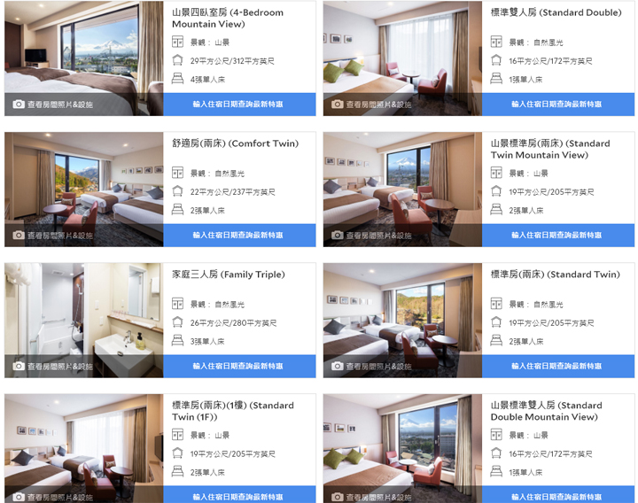 hotel-mystays-fuji-room