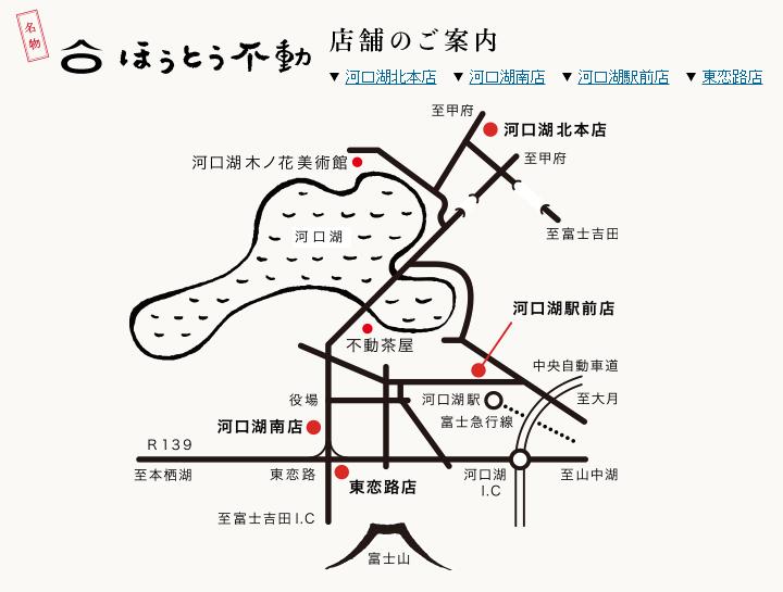 houtou-fudou-branch