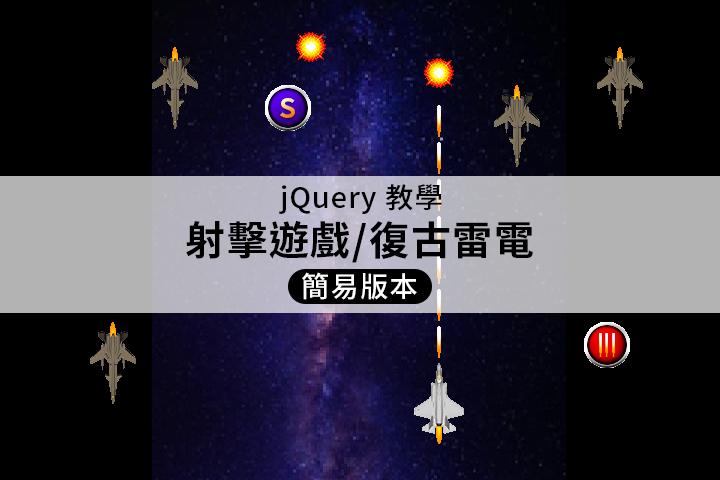 jquery-shooting-game-raiden-easy